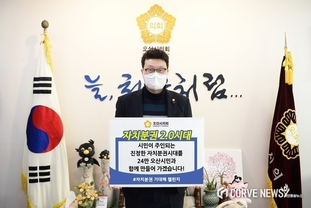 오산시의회 장인수 의장, '자치분권 기대해'챌린지 참여