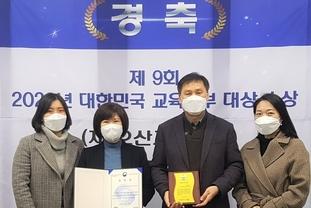 오산 '학부모스터디'2020 대한민국 교육기부대상 수상