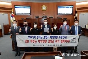 오산시의회, 후쿠시마 방사능 오염수 해양방류 결정 철회 촉구