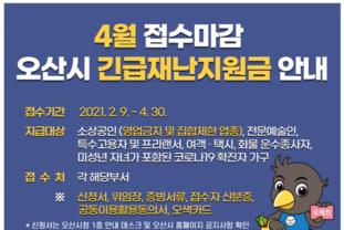 오산시, 노점상에도 50만원 지원한다.
